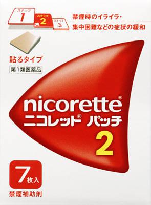 ニコレットパッチ2の写真