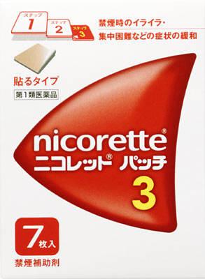 ニコレットパッチ3の写真