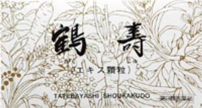 鶴寿(エキス顆粒)の写真