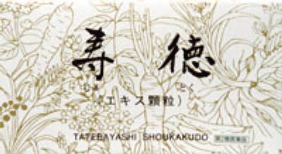 寿徳(エキス顆粒)の写真