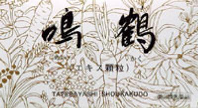 鳴鶴(エキス顆粒)の写真
