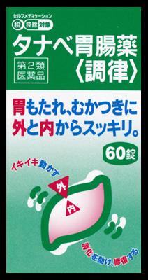 タナベ胃腸薬<調律>の写真