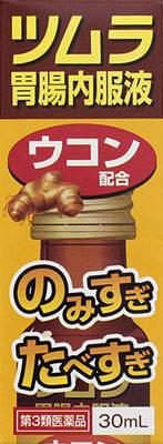 ツムラ胃腸内服液の写真