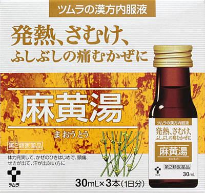 ツムラ漢方内服液麻黄湯の写真