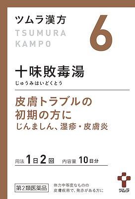 ツムラ漢方十味敗毒湯エキス顆粒の写真