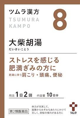 ツムラ漢方大柴胡湯エキス顆粒の写真