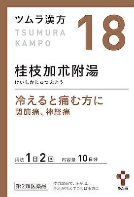 ツムラ漢方桂枝加朮附湯エキス顆粒の写真