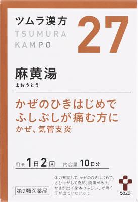 ツムラ漢方麻黄湯エキス顆粒の写真