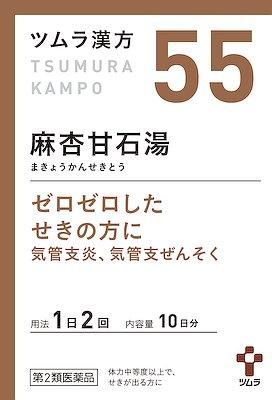 ツムラ漢方麻杏甘石湯エキス顆粒の写真