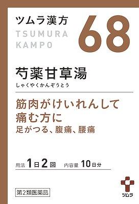 ツムラ漢方芍薬甘草湯エキス顆粒の写真