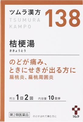 ツムラ漢方桔梗湯エキス顆粒の写真