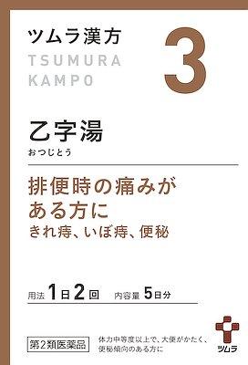 ツムラ漢方乙字湯エキス顆粒の写真