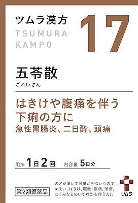ツムラ漢方五苓散料エキス顆粒の写真