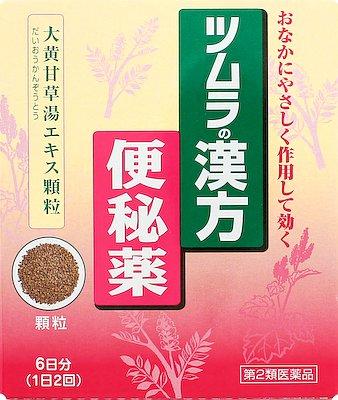 ツムラ漢方大黄甘草湯エキス顆粒の写真