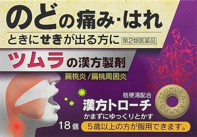 ツムラ漢方トローチ桔梗湯の写真