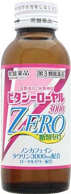 ビタシーローヤル3000ZEROの写真