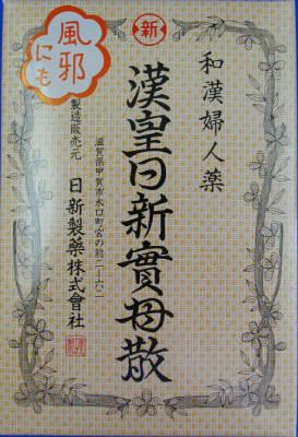 漢皇日新實母散の写真