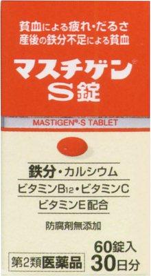 マスチゲン-S錠《瓶》の写真