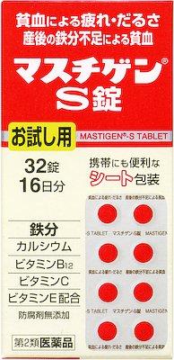 マスチゲン-S錠《PTP包装》の写真