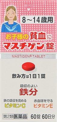 マスチゲン錠8~14歳用の写真