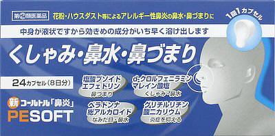 新コールトル「鼻炎」PEソフトの写真