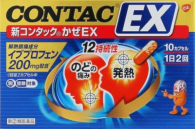 新コンタックかぜEXの写真