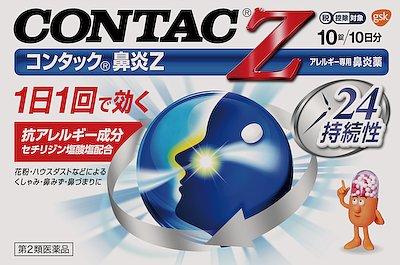 コンタック鼻炎Zの写真