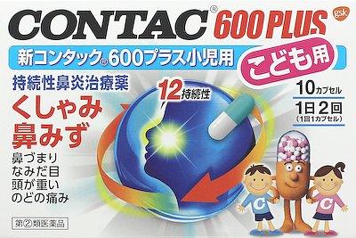新コンタック600プラス小児用の写真