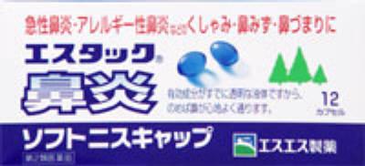 エスタック鼻炎ソフトニスキャップの写真