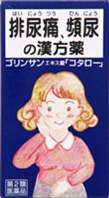 五淋散エキス錠「コタロー」の写真
