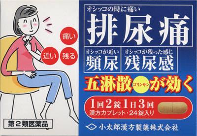 五淋散カプレット「コタロー」の写真