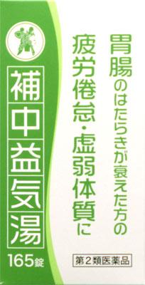 補中益気湯エキス錠N「コタロー」の写真