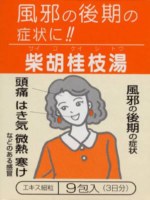 柴胡桂枝湯エキス細粒分包「コタロー」の写真