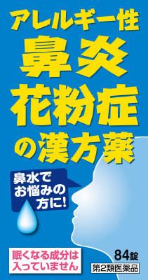 小青竜湯エキス錠「コタロー」の写真
