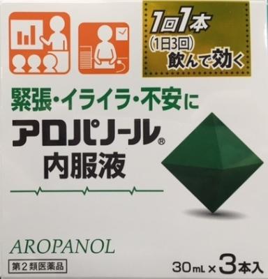 アロパノール内服液の写真
