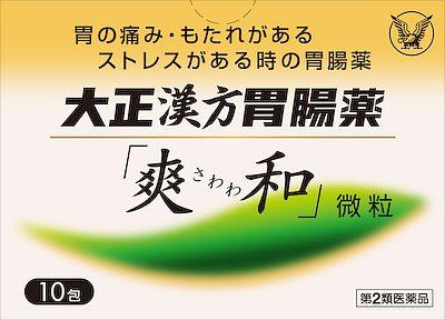 大正漢方胃腸薬「爽和」微粒の写真