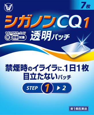 シガノンCQ1透明パッチの写真