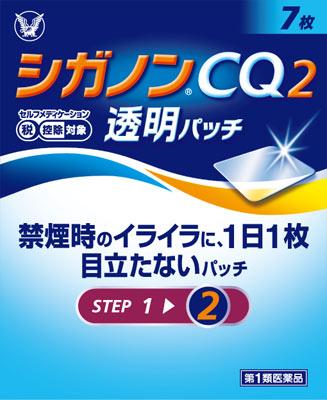 シガノンCQ2透明パッチの写真