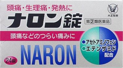 ナロン錠の写真
