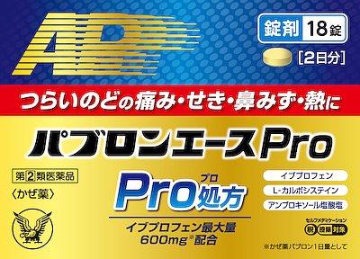 パブロンエースPro錠の写真