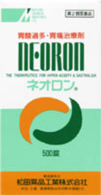 ネオロンの写真