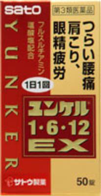 ユンケル1・6・12EXの写真