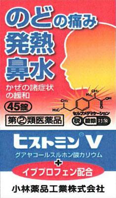 ヒストミンVの写真