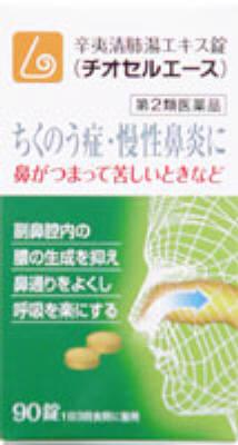 辛夷清肺湯エキス錠(チオセルエース)の写真
