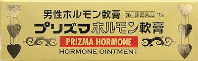 プリズマホルモン軟膏の写真