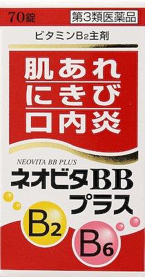 ネオビタBBプラス「クニヒロ」の写真