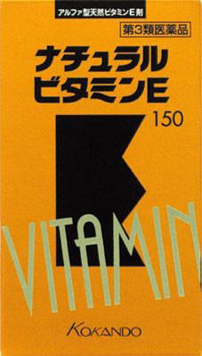 ナチュラルビタミンE「クニヒロ」の写真