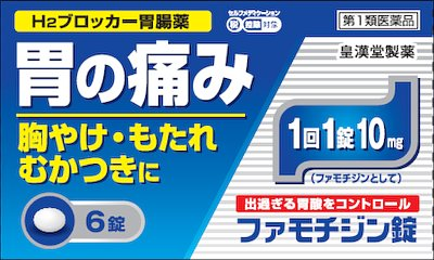 ファモチジン錠「クニヒロ」の写真