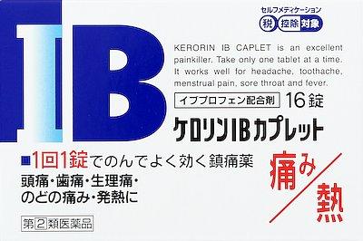ケロリンIBカプレットの写真