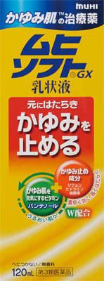 ムヒソフトGX乳状液の写真